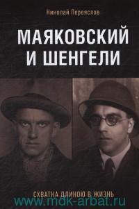 Маяковский и Шенгели : схватка длиною в жизнь