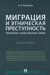 Миграция и этническая преступность : причинно-следственные связи : монография
