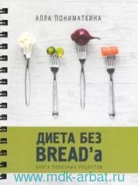 Диета без ВREAD'a : книга полезных рецептов
