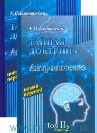 Тайная доктрина : синтез, религии и философии. В 2 т. Т.2 : в 2 кн. Антропогенез