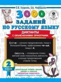 3000 заданий по русскому языку. 2-й класс : Диктанты с объяснениями орфограмм