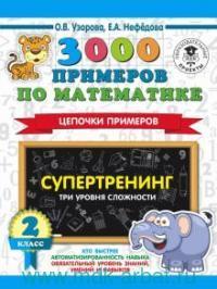 3000 примеров по математике : 2-й класс : Цепочки примеров. Супертренинг. Три уровня сложности