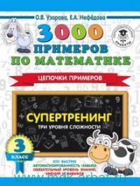 3000 примеров по математике : 3-й класс : Цепочки примеров. Супертренинг. Три уровня сложности