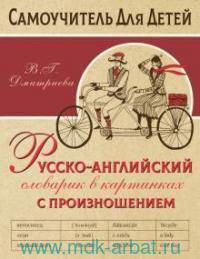 Русско-английский словарик