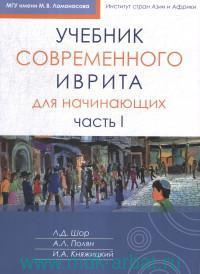 Учебник современного иврита для начинающих. Ч.1