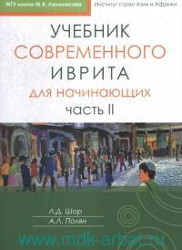 Учебник современного иврита для начинающих. Ч.2