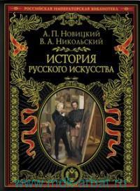 История русского искусства. Иллюстрированное издание