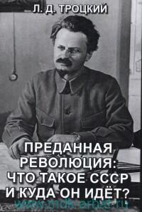 Преданная революция : что такое СССР и куда он идет?