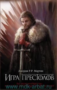 Игра престолов : из цикла «Песнь льда и огня» : фантастический роман