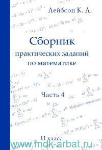 Сборник практических заданий по математике. Ч.4 : 11-й класс