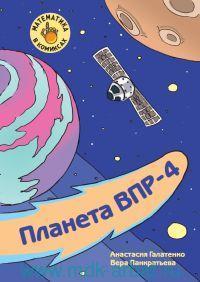 Планета ВПР-4 : готовимся к Всероссийской проверочной работе по математике за 4-й класс