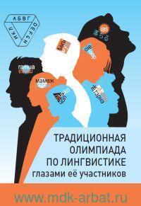 Традиционная олимпиада по лингвистике глазами ее участников