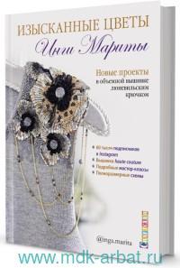 Изысканные цветы Инги Мариты : новые проекты в объемной вышивке люневильским крючком