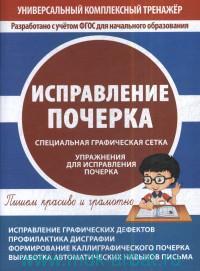 Исправление почерка : тетрадь-тренажер : учебное пособие для детей младшего школьного возраста