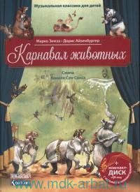 Карнавал животных : сюита Камиля Сен-Санса : с QR кодом