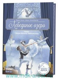 Лебединое озеро : Балет Петра Чайковского : с QR-кодом