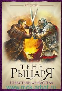 Тень рыцаря : роман