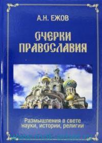 Очерки православия : размышления в свете науки, истории, религии
