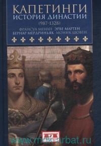 Капетинги. История династии, 987-1328