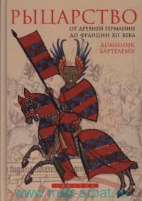 Рыцарство : от Древней Германии до Франции XII в.
