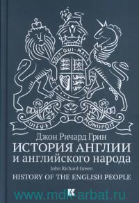 История Англии и английского народа