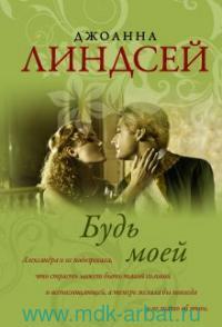 Будь моей : роман