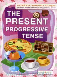 The Present Progressive Tense = Настоящее продолженное время : наглядное пособие для начальной школы