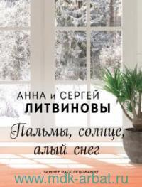 Пальмы, солнце, алый снег : роман