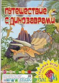 Путешествие с динозаврами : настольная игра-ходилка : для 2-4 игроков : 6+ : артикул Ни03п