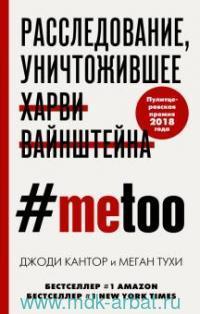 #MeToo. Расследование, уничтожившее Харви Вайнштейна