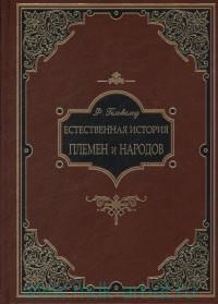 Естественная история племен и народов : в 2 т.