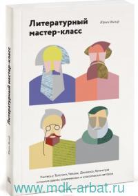 Литературный мастер-класс : учитесь у Толстого, Чехова, Диккенса, Хемингуэя и многих других современных и классических авторов
