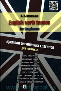 Времена английских глаголов для ленивых = English verb tenses for lazybones