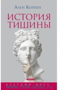 История тишины