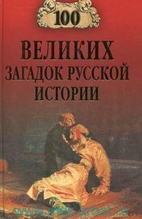 Сто великих загадок русской истории