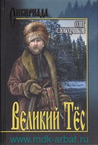 Великий Тёс : роман