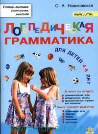 Логопедическая грамматика для малышей : пособие для занятий с детьми 4-6 лет