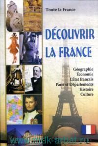 Вся Франция. Откройте для себя Францию : книга для чтения на французском языке с тестами