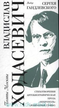 Выбор Сергея Гандлевского
