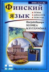 Финский язык : практический курс : разговорные темы, ситуативные диалоги, коммуникативные задания, понимание текста, грамматические шпаргалки