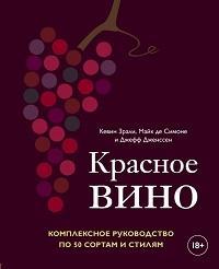Красное вино : комплексное руководство по 50 сортам и стиплям