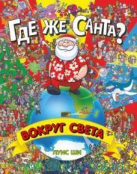Где же Санта? Вокруг света