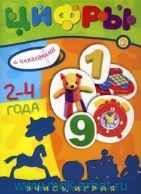Цифры : 2-4 года : с наклейками