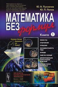 Математика без формул. Кн.1