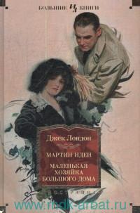 Мартин Иден ; Маленькая хозяйка Большого дома ; Джон Ячменное Зерно : романы, повесть
