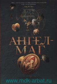 Ангел-Маг : роман
