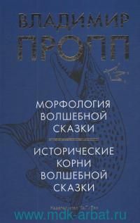 Морфология волшебной сказки ; Исторические корни волшебной сказки