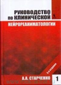 Руководство по клинической нейрореаниматологии. Кн.1