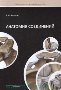Анатомия соединений : учебное пособие