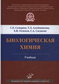Биологическая химия : учебник